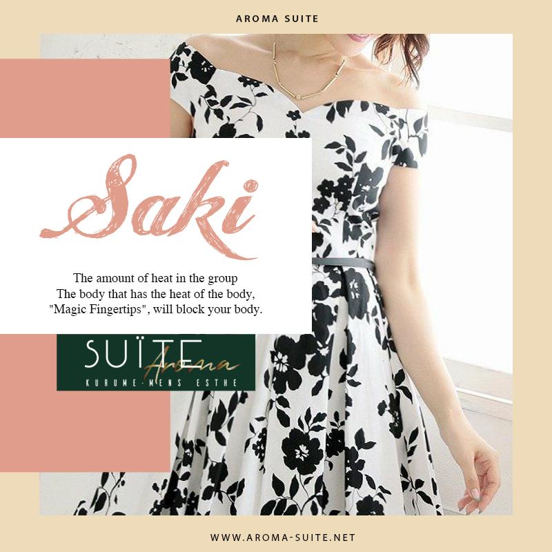 咲希 -Saki-(25)
