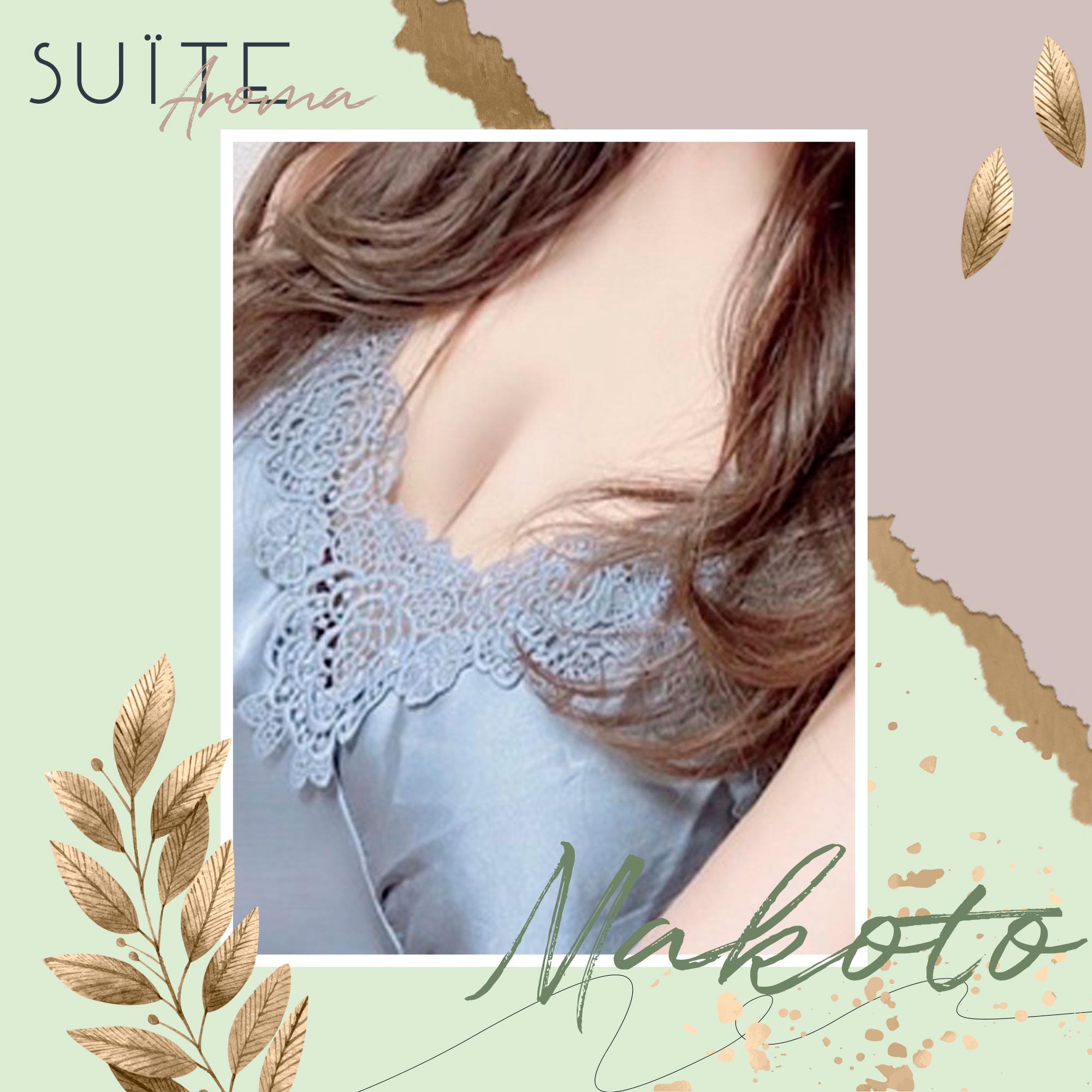 眞琴 -Makoto-(26)